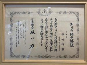 きゅう師国家資格